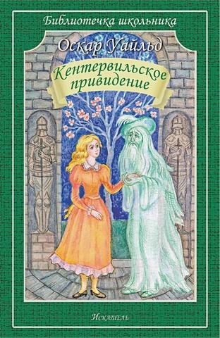 Уайльд Оскар - Кентервильское привидение (мяг) обложка книги