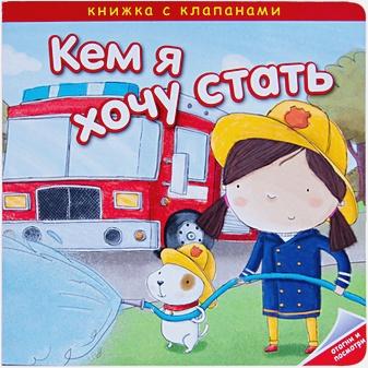 Романова М. - Кем я хочу стать. Важные профессии обложка книги