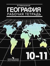 Максаковский В.П. - Максаковский. География 10-11 кл. Р/т. Базовый уровень. обложка книги