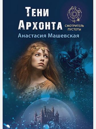 Машевская А. - Тени Архонта обложка книги