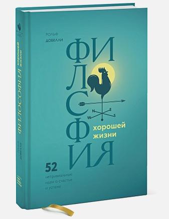 Рольф Добелли - Философия хорошей жизни. 52 нетривиальных идеи о счастье и успехе обложка книги