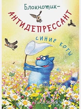 Зенюк И В - Блокнотик-антидепрессант. Синие коты обложка книги