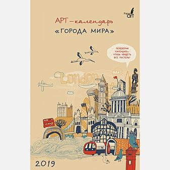 Paper Art. Города мира