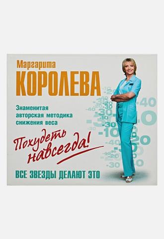 Королева М. - Похудеть навсегда (на CD диске) обложка книги