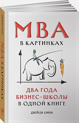 Бэррон Д. - MBA в картинках: Два года бизнес-школы в одной книге обложка книги