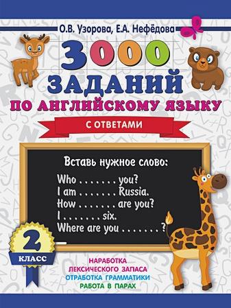 О.В. Узорова, Е.А. Нефёдова - 3000 заданий по английскому языку. 2 класс обложка книги