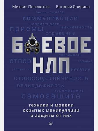 Пелехатый М. М., Спирица  Е. В. - Боевое НЛП: техники и модели скрытых манипуляций и защиты от них обложка книги