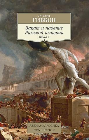 Гиббон Э. - Закат и падение Римской империи. Книга 1 обложка книги