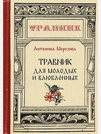 Морозова А. - Травник для молодых и влюбленных обложка книги