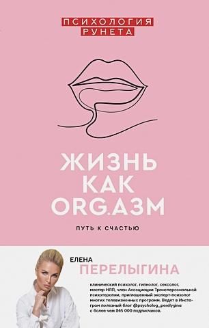 Перелыгина Е.Л. - Жизнь как ORG.азм: путь к счастью обложка книги
