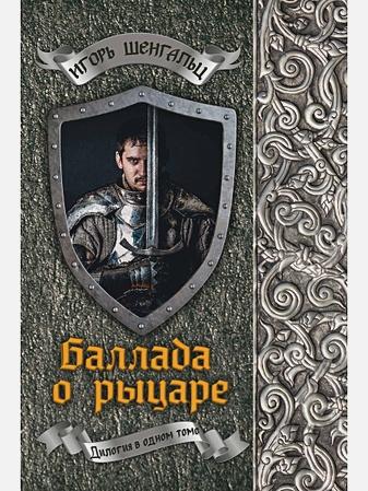 Шенгальц И.А. - Баллада о рыцаре обложка книги