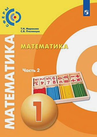 Миракова Т.Н., Пчелинцев С.В. - Миракова. Математика. 1 класс. В двух частях. Часть 2. Учебник. /Сферы обложка книги