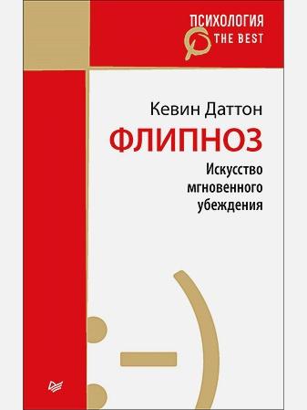 Даттон К - Флипноз. Искусство мгновенного убеждения (покет) обложка книги