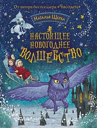 Щерба Н.В. - Щерба Н. Настоящее новогоднее волшебство обложка книги