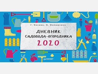 Кизима Г А - Дневник садовода-огородника на 2020 год обложка книги