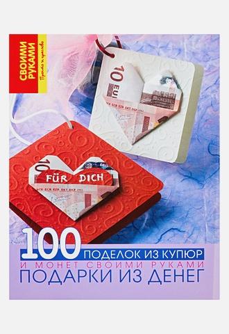 Кабанова Ю.Н. - Подарки из денег. 100 поделок из купюр и монет своими руками обложка книги
