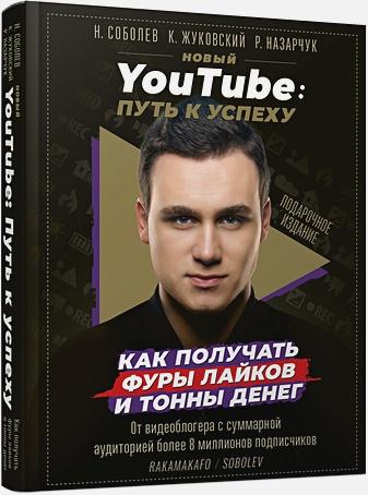 Николай Соболев - Новый YouTube: путь к успеху. Как получать фуры лайков и тонны денег обложка книги