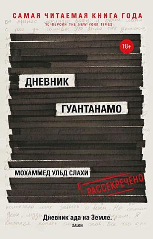 Слахи М. Ульд, Симс Л. - Дневник Гуантанамо обложка книги