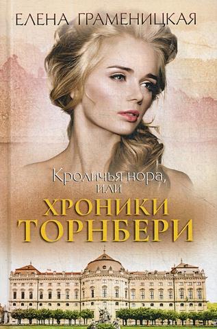Граменицкая Е. - Кроличья нора, или хроники Торнбери обложка книги