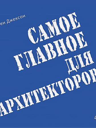 Джексон Й - Самое главное для архитекторов обложка книги