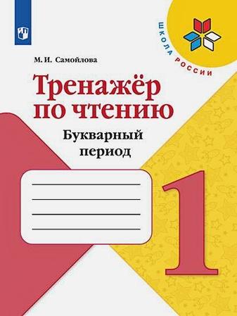 Самойлова М.И. - Самойлова. Тренажёр по чтению. Букварный период. 1 класс /ШкР обложка книги