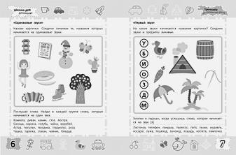 Гаврина С.Е. - 6-7 лет. Тренажер по развитию речи обложка книги