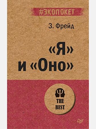 "Фрейд З. - ""Я"" и ""Оно"" обложка книги"