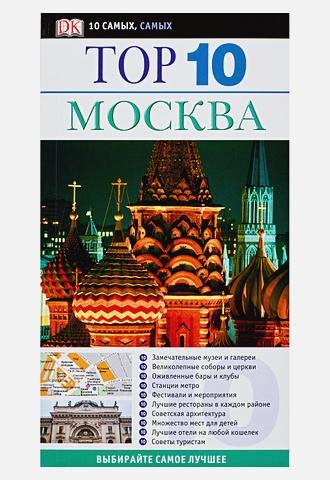 Уиллис Мэтт - Москва обложка книги