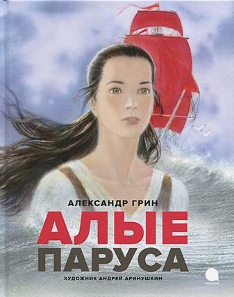 Грин А - Алые паруса обложка книги