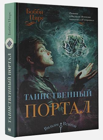 Бобби Пирс - Таинственный портал обложка книги