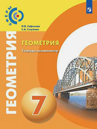 Берсенев А.А., Сафонова Н.В - Берсенев. Геометрия. 7 класс. Тетрадь-экзаменатор. обложка книги