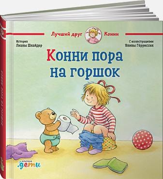 Шнайдер Л. - Конни пора на горшок + КАРТОН обложка книги