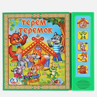 Русские народные сказки - Теремок. (5 звуковых кнопок). формат:200х175мм. объем:10 картонных страниц в кор.32шт обложка книги