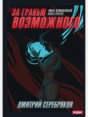 Серебряков Д. - Безнадежный обложка книги