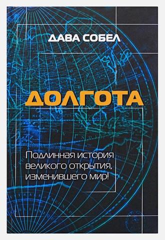 Собел Дава - Долгота обложка книги