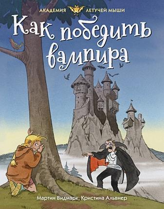 Видмарк М. - Как победить вампира обложка книги