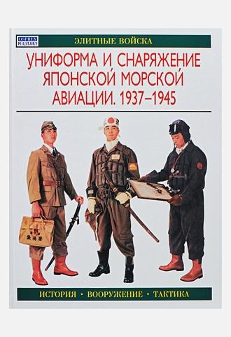 Нила Г. - Униформа и снаряжение японской морской авиации. 1937-1945 обложка книги