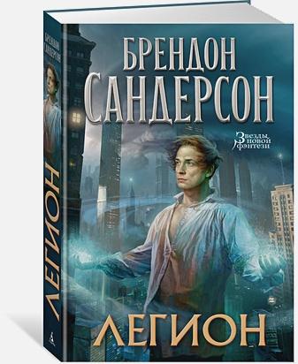 Сандерсон Б. - Легион обложка книги
