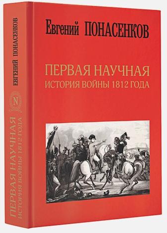 Понасенков Е.Н. - Первая научная история войны 1812 года обложка книги
