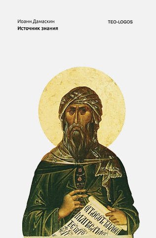 Иоанн Дамаскин Преподобный - Источник знания обложка книги