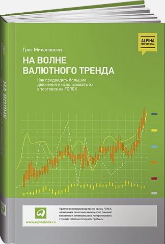 Михаловски Г. - На волне валютного тренда: Как предвидеть большие движения и использовать их в торговле на FOREX обложка книги