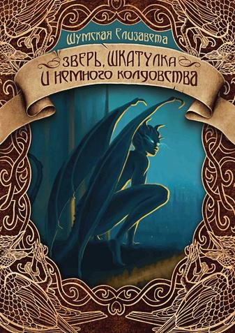 Шумская Е. - Зверь, шкатулка и немного колдовства обложка книги
