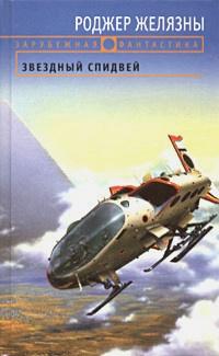 Желязны Р. - Звездный спидвей обложка книги