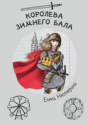 Нестерина Е. - Королева зимнего бала обложка книги