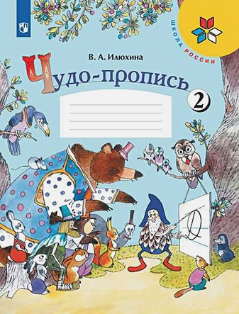 Илюхина В. А. - Илюхина. Чудо-пропись 2. 1 класс /ШкР обложка книги