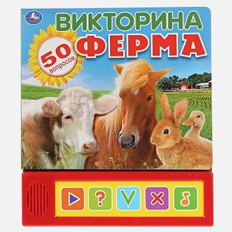 """Умка"". Ферма. Викторина (5 звук. кнопок). Формат: 200х175мм. Объем: 10 карт. стр. в кор.32шт"