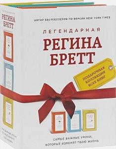 Бретт Регина - Регина Бретт. Лучшее (комплект из 3х книг) обложка книги