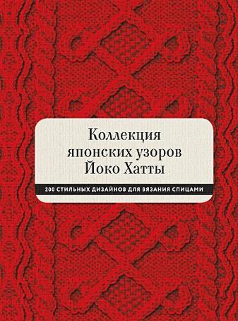 Йоко Хатта - Коллекция японских узоров Йоко Хатты. 200 стильных дизайнов для вязания спицами обложка книги