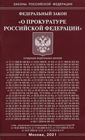 """ФЗ """"О прокуратуре РФ""""."""