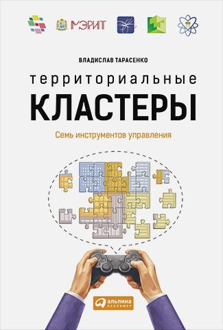 Тарасенко В. - Территориальные кластеры: Семь инструментов управления обложка книги